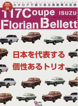 いすゞ117クーペ・ベレット・フローリアン カタログで振り返る国産車の足跡