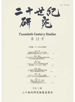 二十世紀研究 第12号