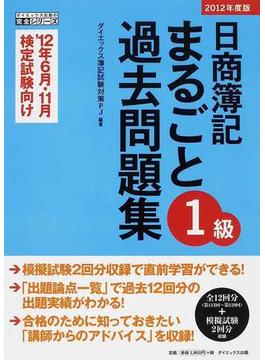 日商簿記1級まるごと過去問題集 '12年6月・11月検定試験向け 2012年度版