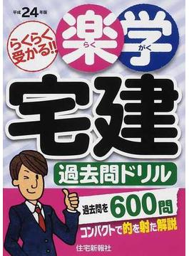 楽学宅建過去問ドリル らくらく受かる!! 平成24年版