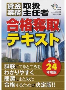 貸金業務取扱主任者合格奪取テキスト 平成24年度版