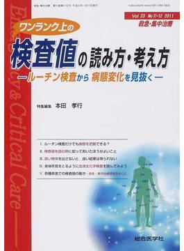 救急・集中治療 Vol23No11・12(2011) ワンランク上の検査値の読み方・考え方
