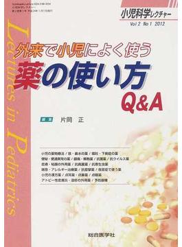小児科学レクチャー Vol2No1(2012) 外来で小児によく使う薬の使い方Q&A