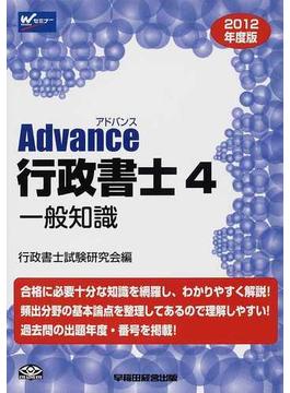 Advance行政書士 2012年度版4 一般知識