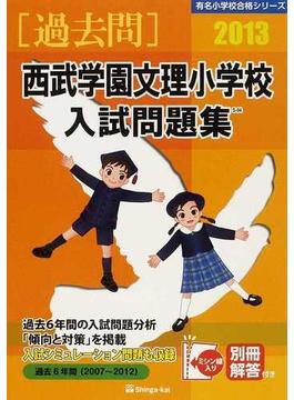 西武学園文理小学校入試問題集 過去6年間 2013