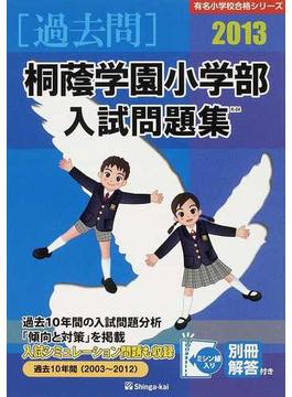 桐蔭学園小学部入試問題集 過去10年間 2013