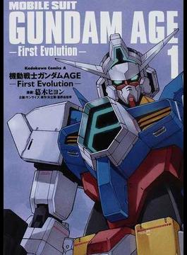 機動戦士ガンダムAGE−First Evolution− 1 (角川コミックス・エース)(角川コミックス・エース)