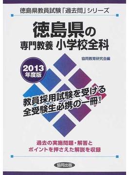 徳島県の専門教養小学校全科 2013年度版