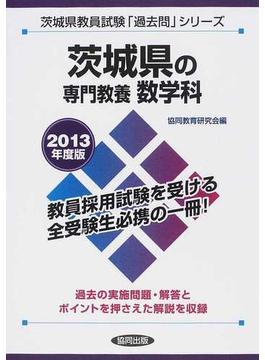 茨城県の専門教養数学科 2013年度版