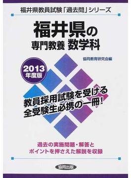福井県の専門教養数学科 2013年度版