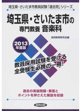 埼玉県・さいたま市の専門教養音楽科 2013年度版