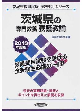 茨城県の専門教養養護教諭 2013年度版
