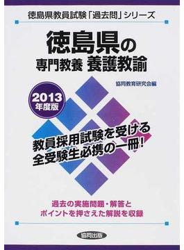 徳島県の専門教養養護教諭 2013年度版