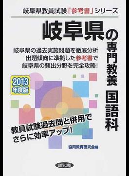 岐阜県の専門教養国語科 2013年度版