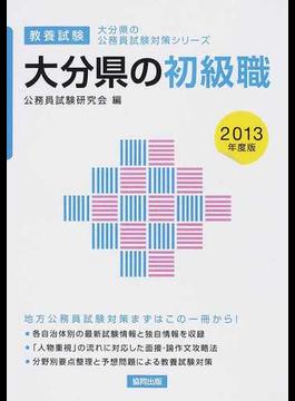 大分県の初級職 教養試験 2013年度版