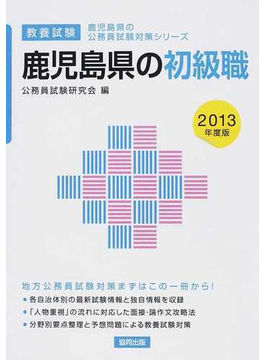 鹿児島県の初級職 教養試験 2013年度版