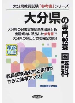 大分県の専門教養国語科 2013年度版