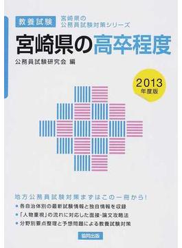 宮崎県の高卒程度 教養試験 2013年度版