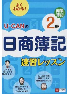 U−CANの日商簿記2級商業簿記速習レッスン よくわかる!