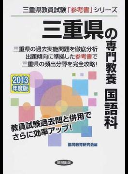 三重県の専門教養国語科 2013年度版