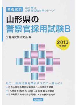 山形県の警察官採用試験B 教養試験 2013年度版