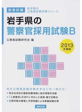 岩手県の警察官採用試験B 教養試験 2013年度版