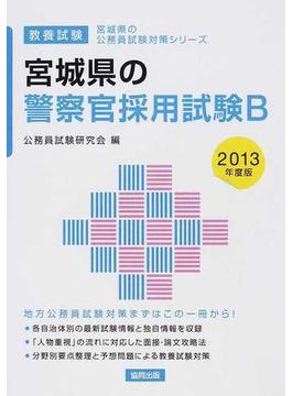 宮城県の警察官採用試験B 教養試験 2013年度版