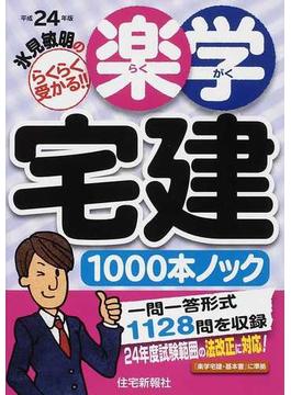 氷見敏明のらくらく受かる!!楽学宅建1000本ノック 平成24年版