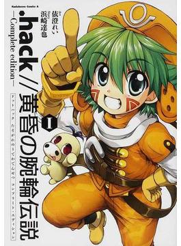 .hack//黄昏の腕輪伝説−Complete edition− 1 (角川コミックス・エース)(角川コミックス・エース)
