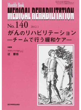 MEDICAL REHABILITATION Monthly Book No.140(2012.1) がんのリハビリテーション