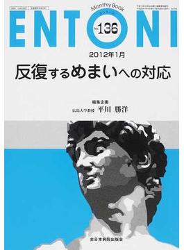 ENTONI Monthly Book No.136(2012年1月) 反復するめまいへの対応
