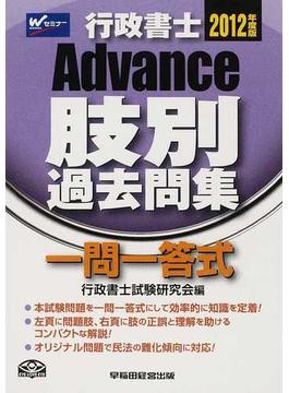 行政書士Advance肢別過去問集 一問一答式 2012年度版