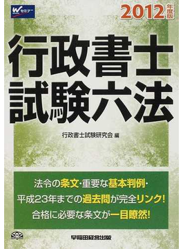 行政書士試験六法 2012年度版
