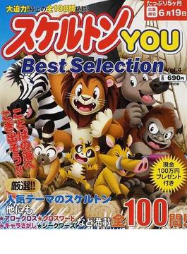 スケルトンYOU Best Selection Vol.4