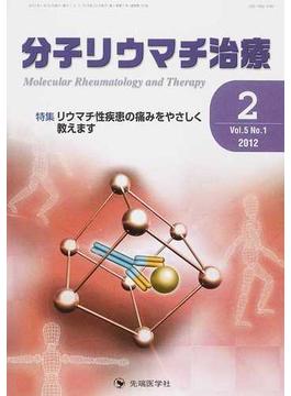 分子リウマチ治療 Vol.5No.1(2012−2) 特集リウマチ性疾患の痛みをやさしく教えます