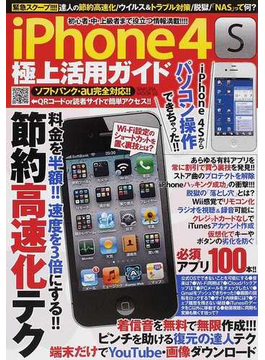 iPhone 4S極上活用ガイド 緊急スクープ!!月額料金を半額!!速度を3倍にする達人技(サクラムック)