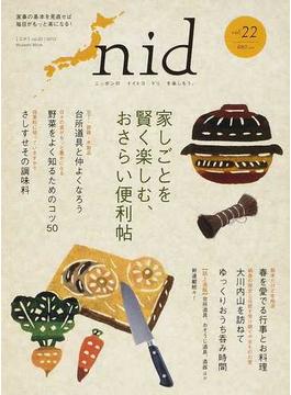 nid ニッポンのイイトコドリを楽しもう。 vol.22(2012) 家しごとを賢く楽しむ、おさらい便利帖