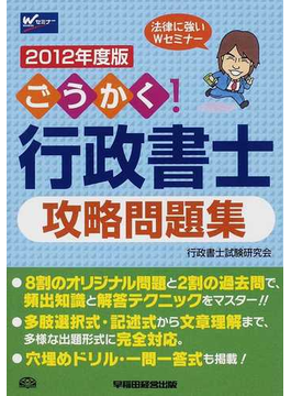 ごうかく!行政書士攻略問題集 2012年度版