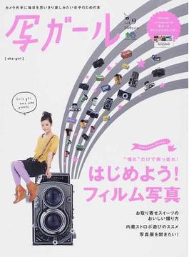 写ガール カメラ片手に毎日を思いきり楽しみたい女子のための本 vol.9(2012) はじめよう!フィルム写真(エイムック)