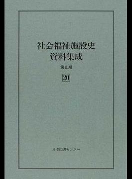 社会福祉施設史資料集成 復刻 第3期20