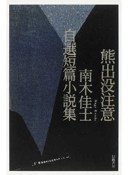 熊出没注意 南木佳士自選短篇小説集