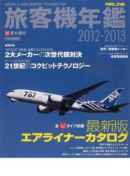 旅客機年鑑 2012−2013(イカロスMOOK)