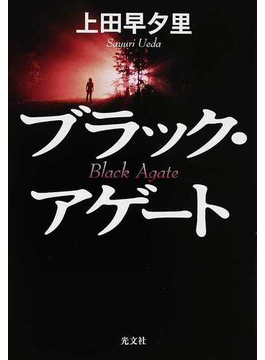 ブラック・アゲート