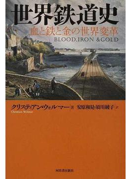 世界鉄道史 血と鉄と金の世界変革
