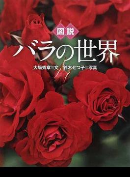 図説バラの世界