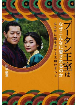 ブータン王室はなぜこんなに愛されるのか 心の中に龍を育てる王国のすべて