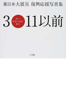3・11以前 美しい東北を永遠に残そう 東日本大震災復興応援写真集