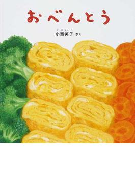 おべんとう(福音館の幼児絵本)