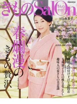 きものSalon '12春夏号 春爛漫のきもの贅沢(家庭画報特選)