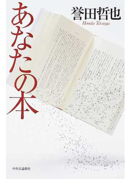 あなたの本